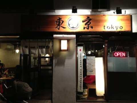 Eat Tokyo Trafalgar Square