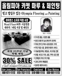 Photos for Olympia Carpet Company - Yelp