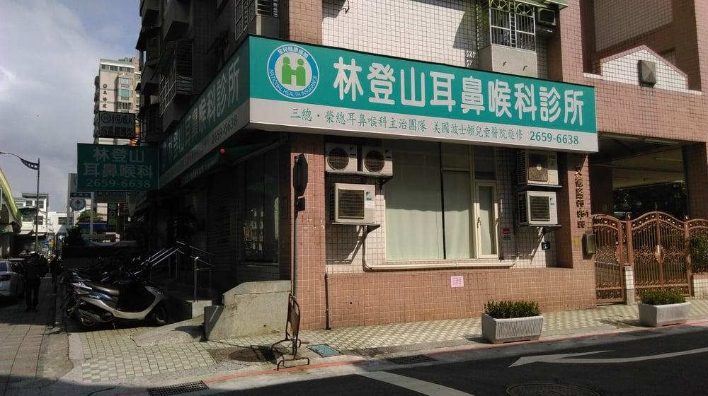 林登山耳鼻喉科診所 - Ear Nose & Throat - 文德路96號, 內湖區, Neihu District, 臺北市, Taiwan - Phone Number - Yelp