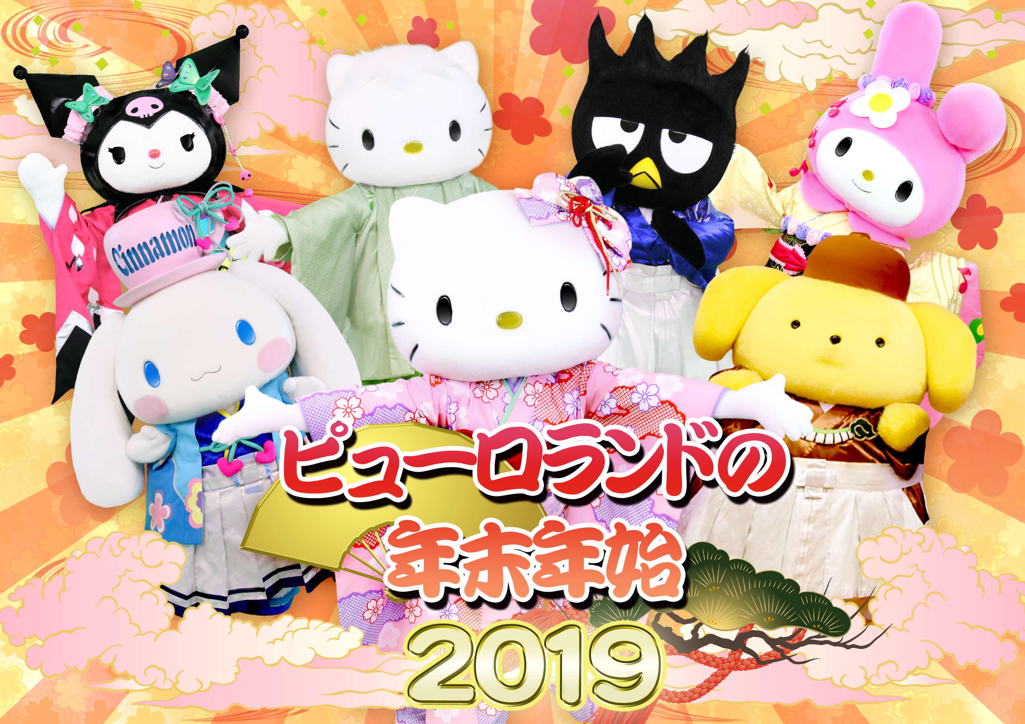 三麗鷗彩虹樂園年初年底舉行「The Final HEISEI celebration」活動 | 三麗鷗彩虹樂園, | 日本 | 妞新聞 niusnews