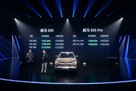 Weima-EX5-Pricing Top 5 EV News Week 17 2018