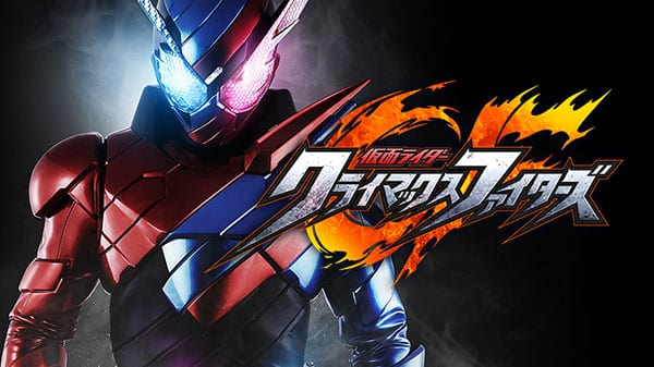 Kamen Rider Climax Fighters