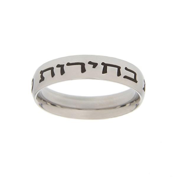 Hebrew Choose Ring Pick Font Men'