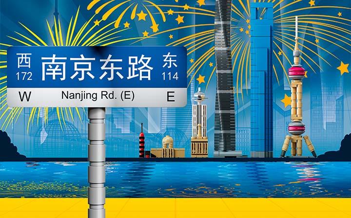 LEGO-China-Flagship-Store