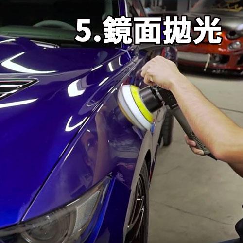 美仕車漆網狀結晶鍍膜 - 漆面亮度及撥水保固一年 - 愛駒養車