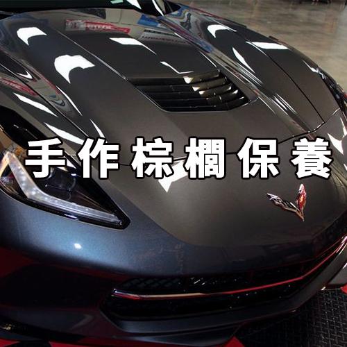 建良汽車鍍膜美容 - 板橋板新店 - 愛駒養車