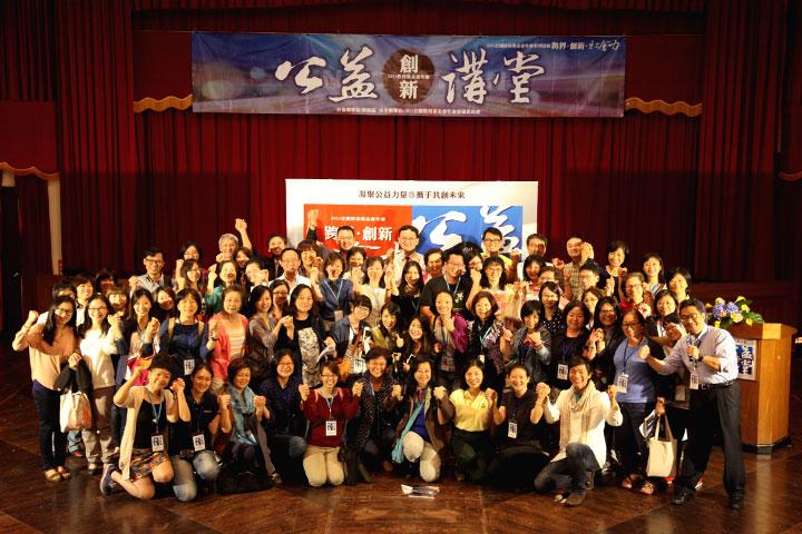 福智文教基金會承辦「2015全國教育基金會年會」