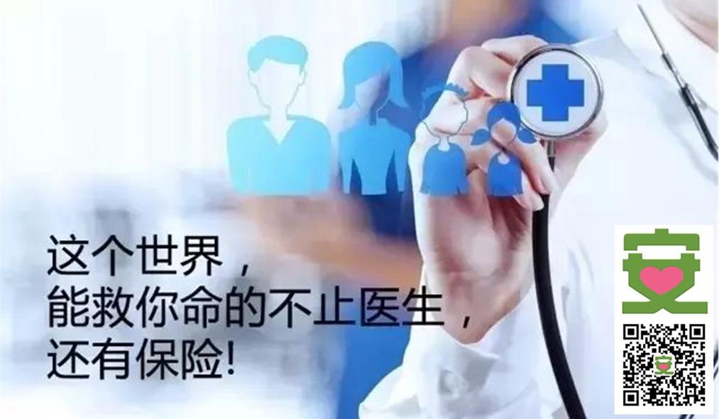 癌癥險怎樣買? - 醫療,癌癥,紅藍卡保險 - 安心醫保
