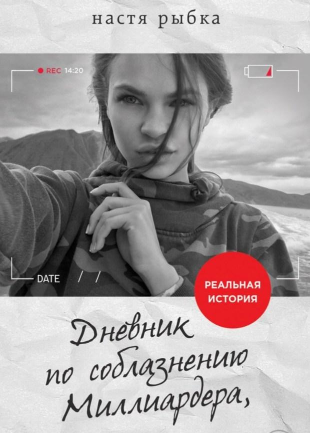 """La portada de su libro """"Cómo seducir a un billonario"""""""