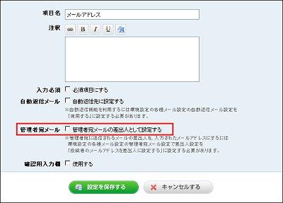 管理者宛メールの差出人(From)を投稿されたメールアドレスに設定できますか? : ヘルプセンター