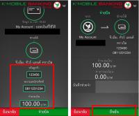 KBANK  K-Mobile Banking Plus : G.M. Tour & Travel