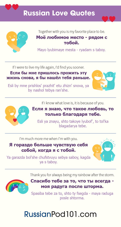 Russian Love Quotes : russian, quotes, Russian, Romantic
