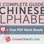 Learn The Chinese Alphabet With The Free Ebook Chineseclass101
