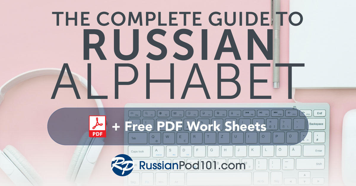 Learn The Russian Alphabet With The Free Ebook Russianpod10111