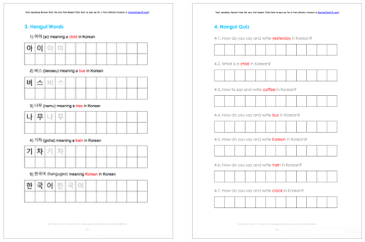 Learn The Korean Alphabet With The Free Ebook