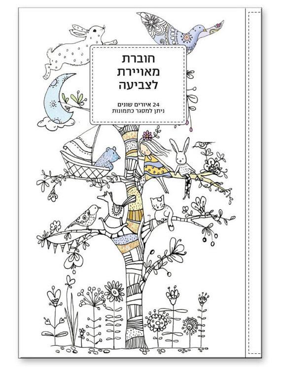 yonatkatzircoloringbook - Yonat Katzir - Coloring Book