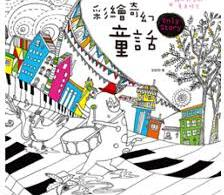 City Maps - A Coloring Book for Adults (Revised Edition