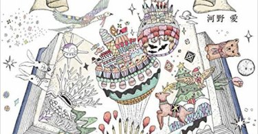 the mysterious planets coloring book - Aircooled Campervan Colouring Book - Aircooled by Kludoman