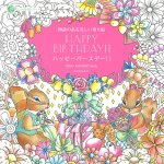 happybirthday - Romantic Journey Coloring Book