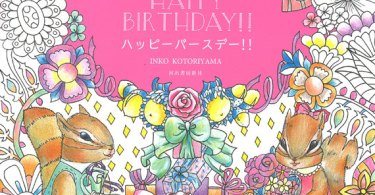 happybirthday - Colorgami - Coloring and Origami Fun Projects
