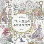 TheMagicalWorldofGrimmFairyTale  - Lolita Fashion - Coloring Book for Adults