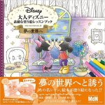 Disney - Romantic Journey Coloring Book