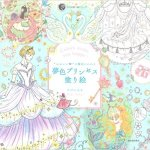 colorsmakeyouhappycoloringbook - Inklings - Colouring Book by Tanya Bond