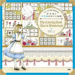 The  Coloring Book – Alice in Wonderland