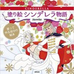 cinderella japanesecoloringbook - Disney Girls Coloring Book With Little Friends