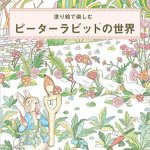 PeterRabbitsWorldToEnjoy - Flowers & Birds Coloring Book Review