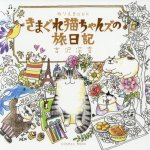 61rh6fdJ6yL - Wonderland Coloring Book