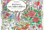 birdsandflowers - Flowers & Birds Coloring Book Review