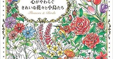 birdsandflowers - Mucha Fantasy Coloring Book Review