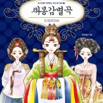 classic novel coloring book korean review - The Mysterious Library - A Coloring Book Journey Into Fables (English Edition)