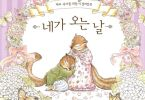 The Day we Finally Meet Korean Coloring Book cover
