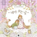 The Day we Finally Meet Korean Coloring Book cover