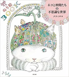 Mysterious Cat and His Friends Coloring Book Review