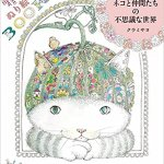 strangeworldofcats - Creative Kittens - Coloring Book Review