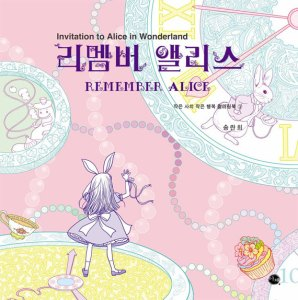 Invitation to Alice in Wonderland: Remember Alice Coloring Book Review