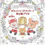 tomoko tashiro Jackies Bakery coloring book - Romantic Country - The Second Tale (English Edition) Review & Comparison