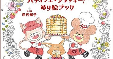 tomoko tashiro Jackies Bakery coloring book - Pastry Jackie! Coloring Book Review