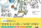 61faWq9c5hL. SX438 BO1204203200  - Professor Takashi Asada's Brain Train Coloring Book Review  Review