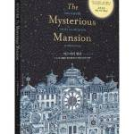 themysteriousmansion - My Lovely Baby  Coloring Book Review