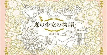 japanesepostcardbook - Forest Girl Dream Coloring Postcard Book  Review