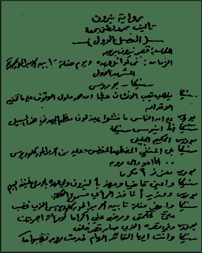 نيرون مخطوطات مسرحيات محمد لطفي جمعة الأعمال الكاملة هنداوي