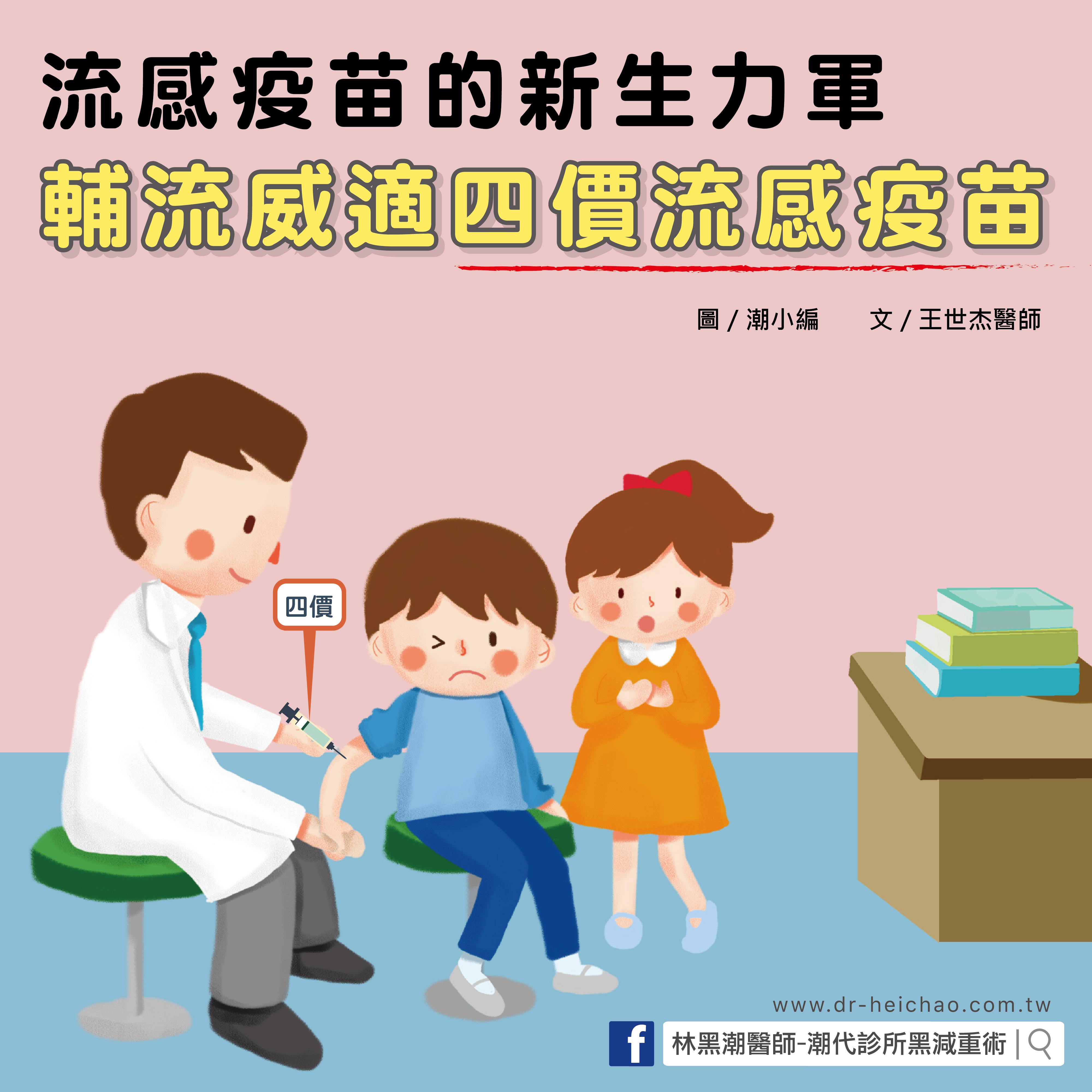 流感疫苗的新生力軍-輔流威適四價流感疫苗/文:王世杰醫師 - 潮代診所 林黑潮 減肥 減重 瘦身 門診 健康減重