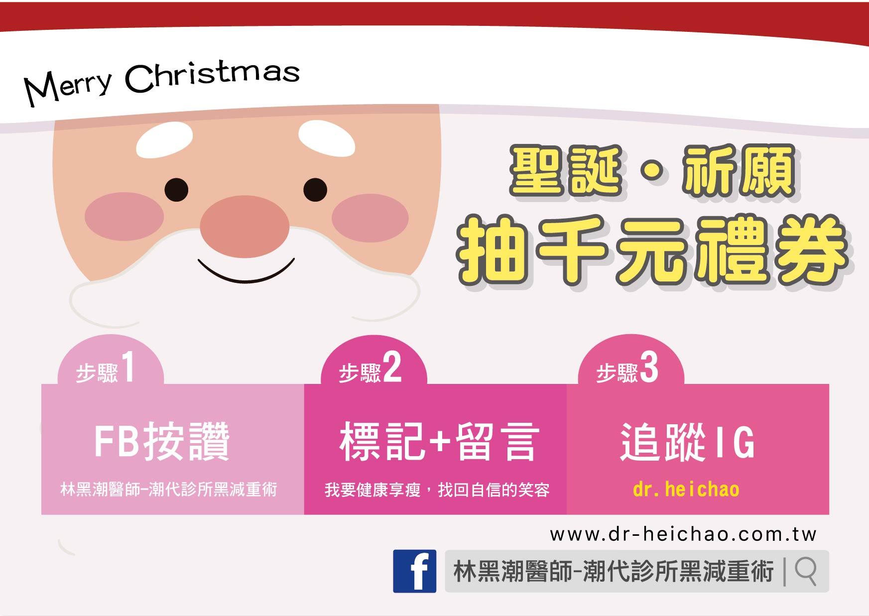 聖誕節FB抽獎活動(活動截止) - 潮代診所 林黑潮 減肥 減重 瘦身 門診 健康減重