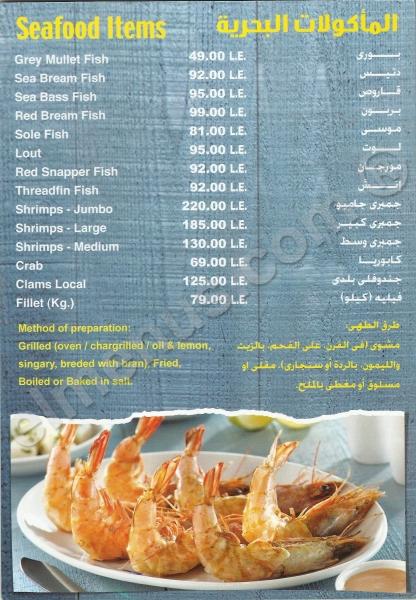 Fish Restaurants 6th October