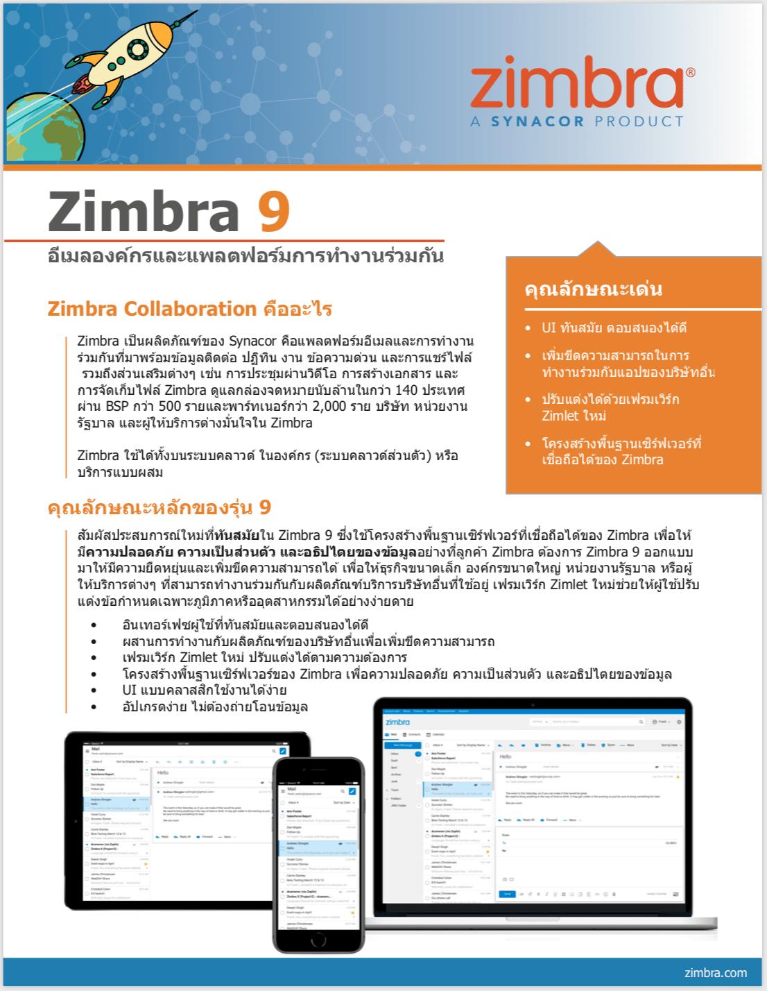 Zimbra Btpn : zimbra, Resources, Zimbra