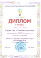 img250-Слинка